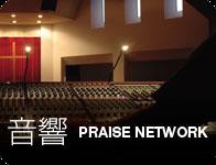 http://pnet.praise-jp.com/